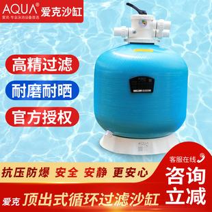 爱克沙缸过滤器泳池过滤设备游泳池水处理循环过滤器浴池过滤沙缸图片