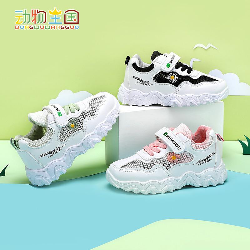 【木木屋】中大童网鞋男女童运动鞋 券后价29.99元包邮