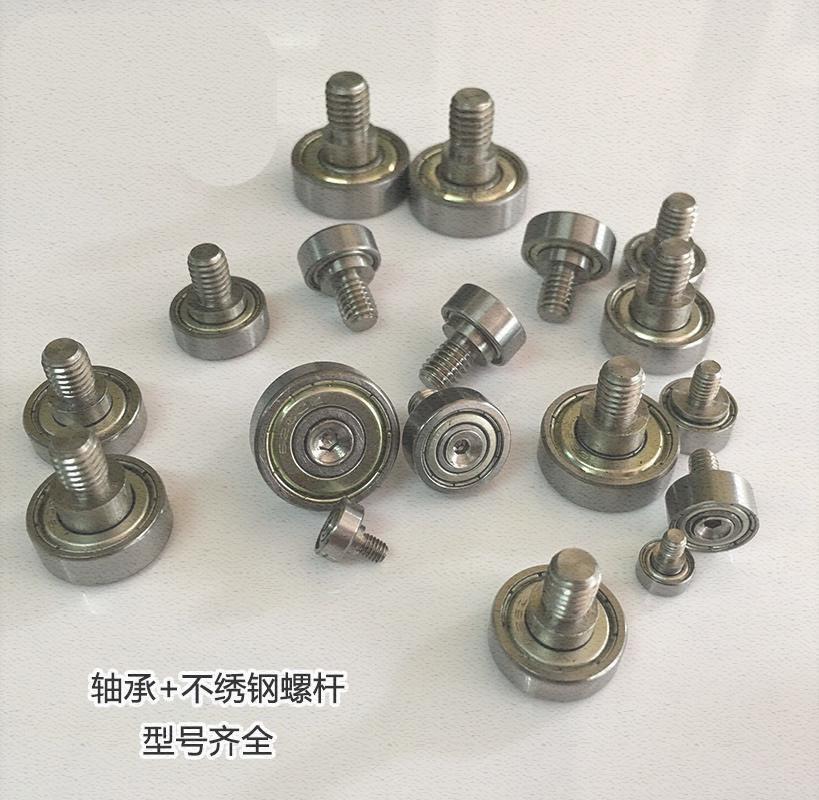系列外螺纹型轴承 金属螺杆轴承 带螺杆轴承不绣钢螺-螺纹钢(神胜五金专营店仅售5.7元)