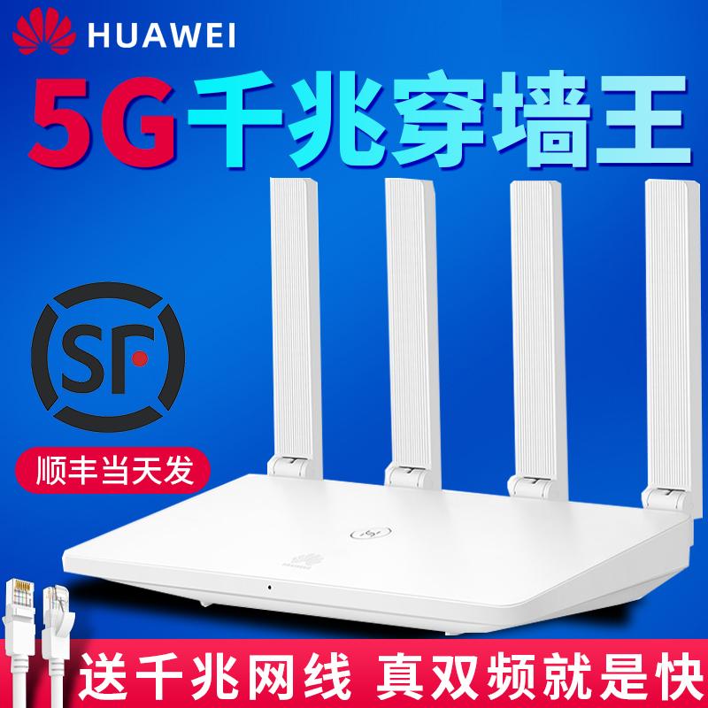 【顺丰速发】华为千兆无线速率路由器穿墙王家用WiFi双频5G光纤高速大功率穿墙1200M移动WS5102百兆口漏油器