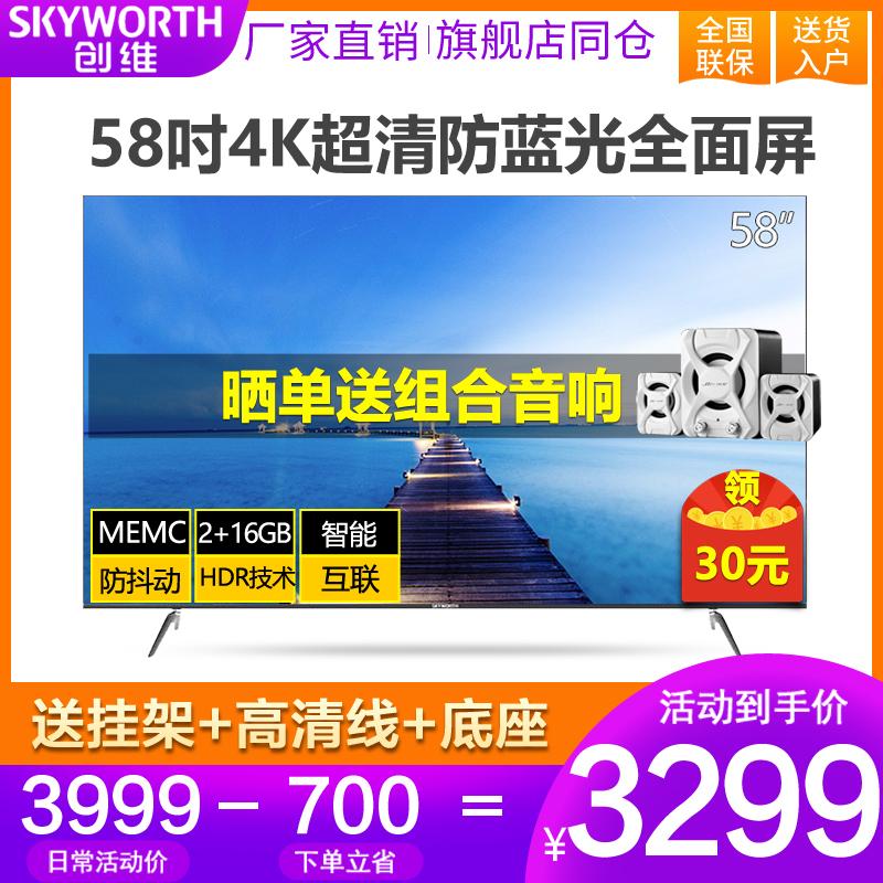 3999.00元包邮Skyworth/创维电视58英寸4K超高清58H8M全面屏智能网络液晶电视机
