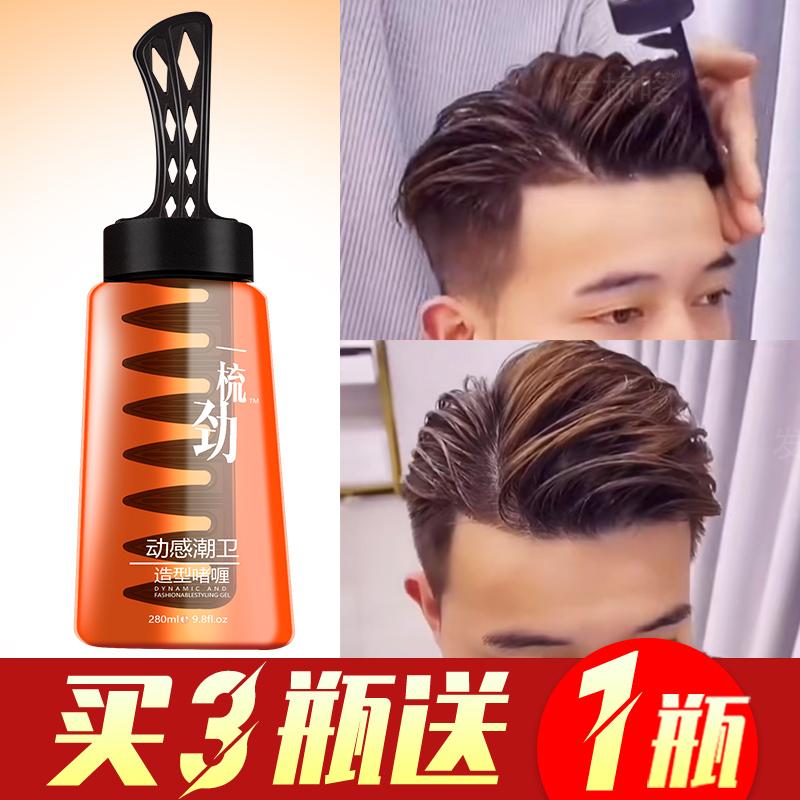 啫喱膏一梳炫酷背头造型膏神器带油头梳男士定型保湿发胶发油发蜡