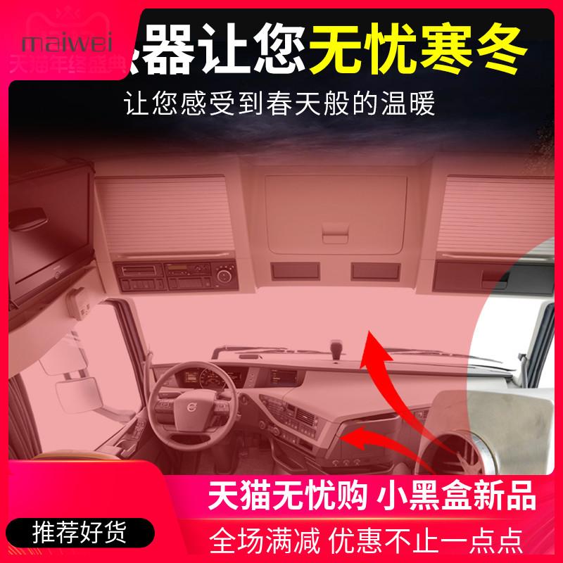驻车加热器燃油柴油暖风机车载12v24v柴暖一体机-暖风机(迈威五金专营店仅售732元)