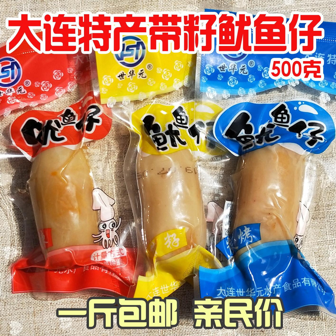 碳烤带籽鱿鱼仔即食墨鱼仔大连特产海鲜零食休闲熟食小吃海兔500g