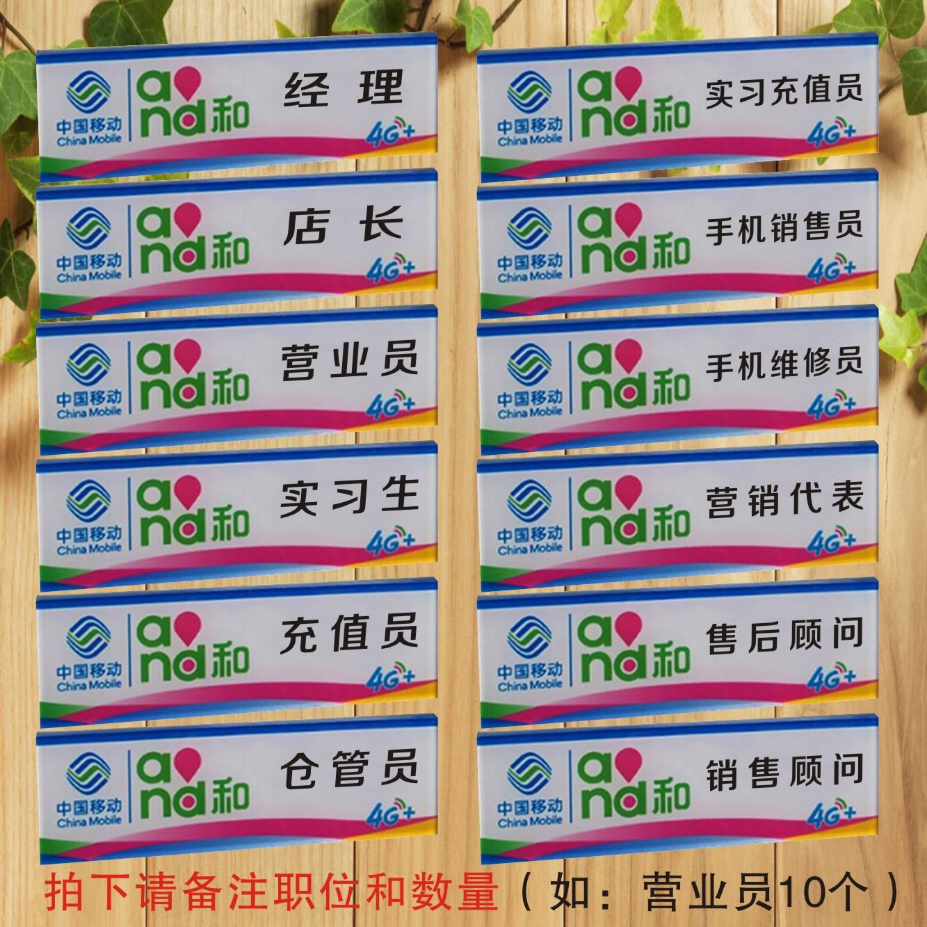 博艺定做中国移动公司亚克力胸牌营业员定制徽章手机销售员 4G+工