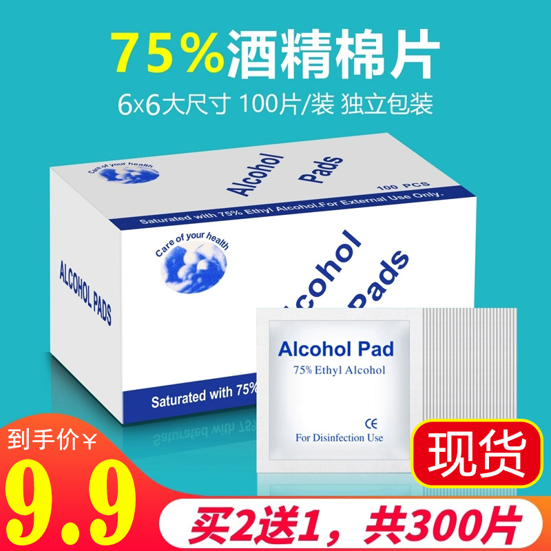 100 pieces of alcohol cotton disposable disinfection cotton stick mobile phone tableware jewelry large wipe wipes travel cleaning