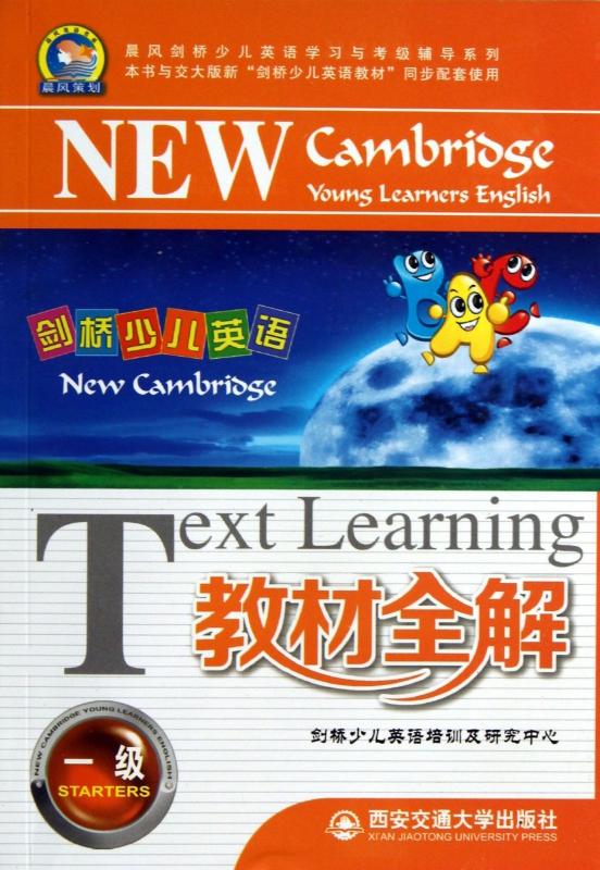 剑桥少儿英语教材全解(1级)/晨风剑桥少儿英语学习与考级辅导系列