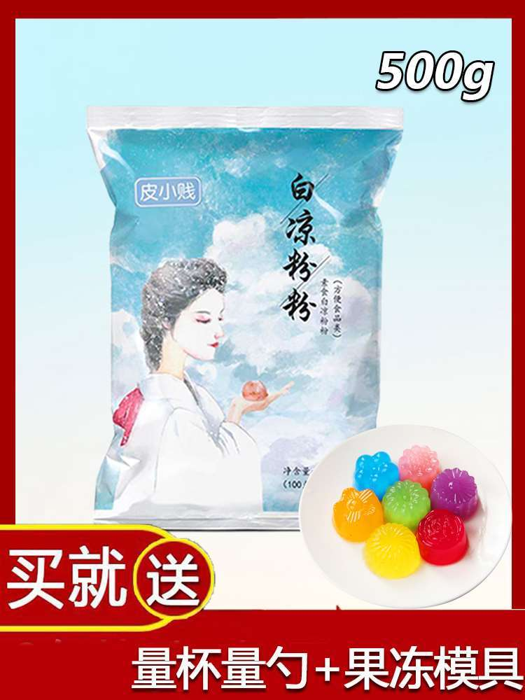 10-23新券白凉粉 果冻布丁粉儿童精粉零食配料奶茶店夏季水晶速食商用小包