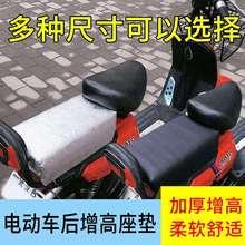 电动的车后坐座垫加高电瓶车自行车后座加厚通用黑色后尾架增高。
