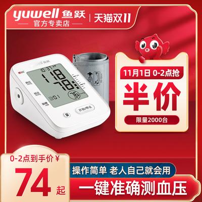 鱼跃电子血压测量计充电家用高精准臂式血压计全自动智能监测量仪