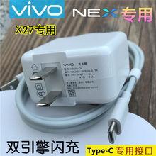 VIVONEXオリジナルの充電器X27ツインエンジンフラッシュ充電体内NEX究極のオリジナルの高速充電ケーブル