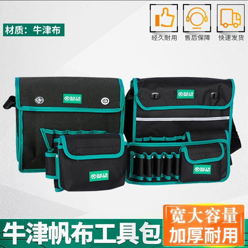 家电维修专用挎包电工工具包便携帆布耐磨斜挎加厚单肩包加大实用