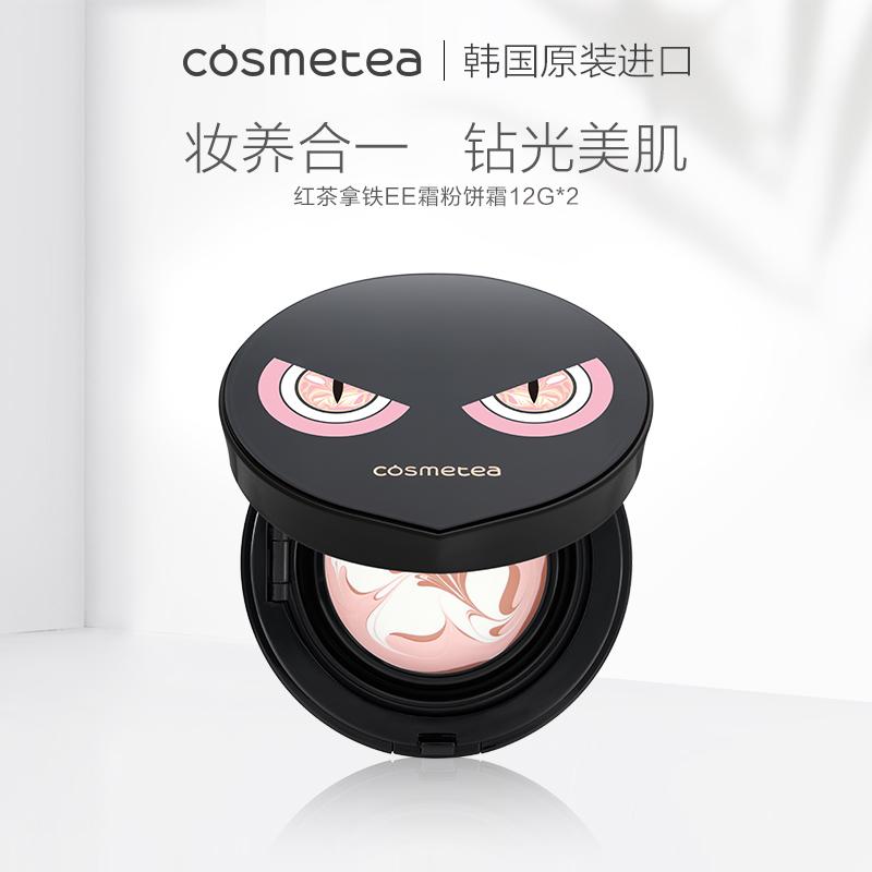cosmetea小怪兽红茶拿铁气垫EE霜粉底粉饼底妆保湿遮瑕提亮女韩国图片