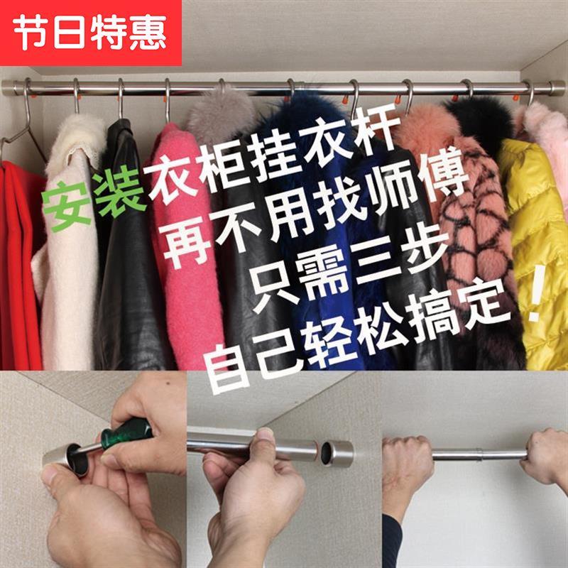 (用1.1元券)免打孔特细可调节衣柜里的j伸缩杆