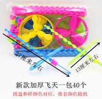 飞天仙子飞盘陀螺飞碟手推塑料发光弹弓竹蜻蜓转转乐创意玩具礼品