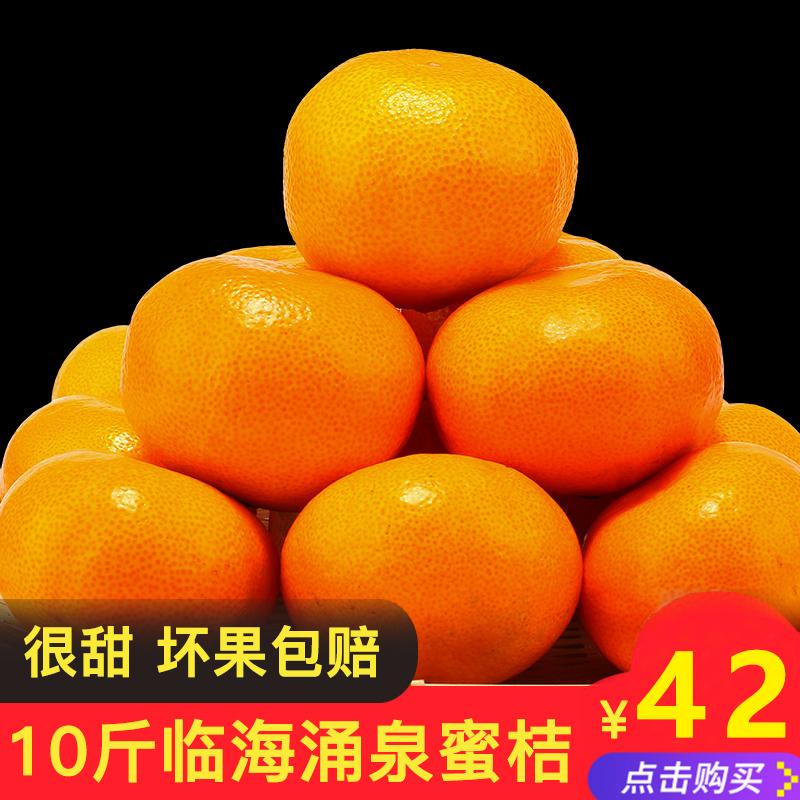 临海涌泉蜜桔宫川新鲜黄岩蜜桔10斤当季橘子水果包邮孕妇现摘桔子