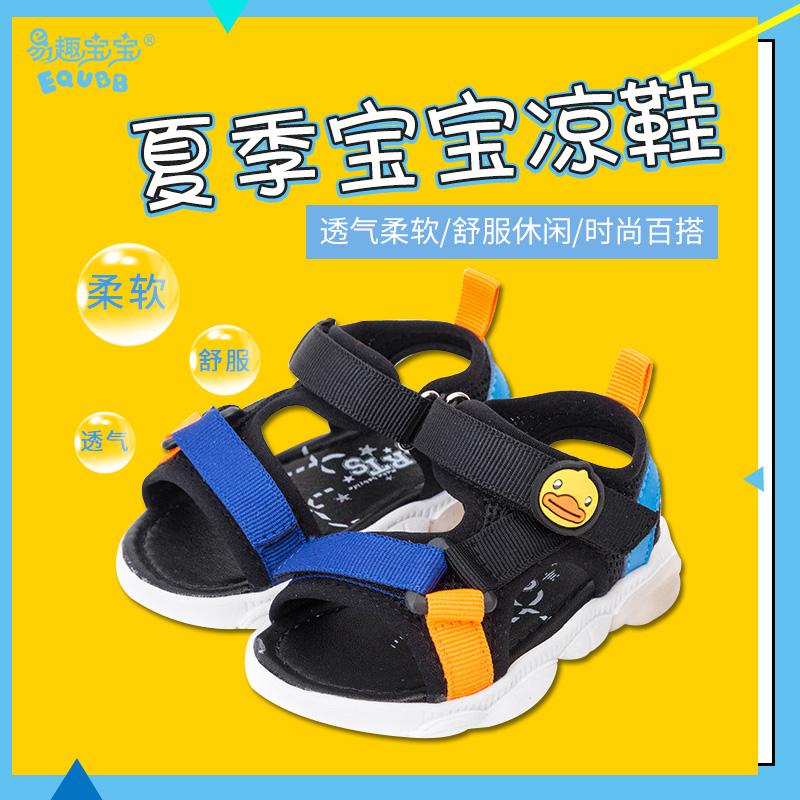 2019夏季宝宝1到3岁防滑软底凉鞋热销41件包邮