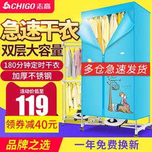 志高干衣机烘干机家用速干衣烘衣机器小型婴儿风干机衣架烘衣服柜