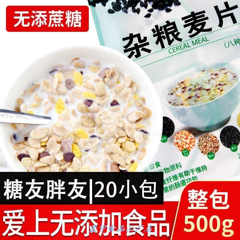 孕妇麦片营养 高钙 无糖早餐即牛奶专用谷物免煮袋装孕期代餐饮品