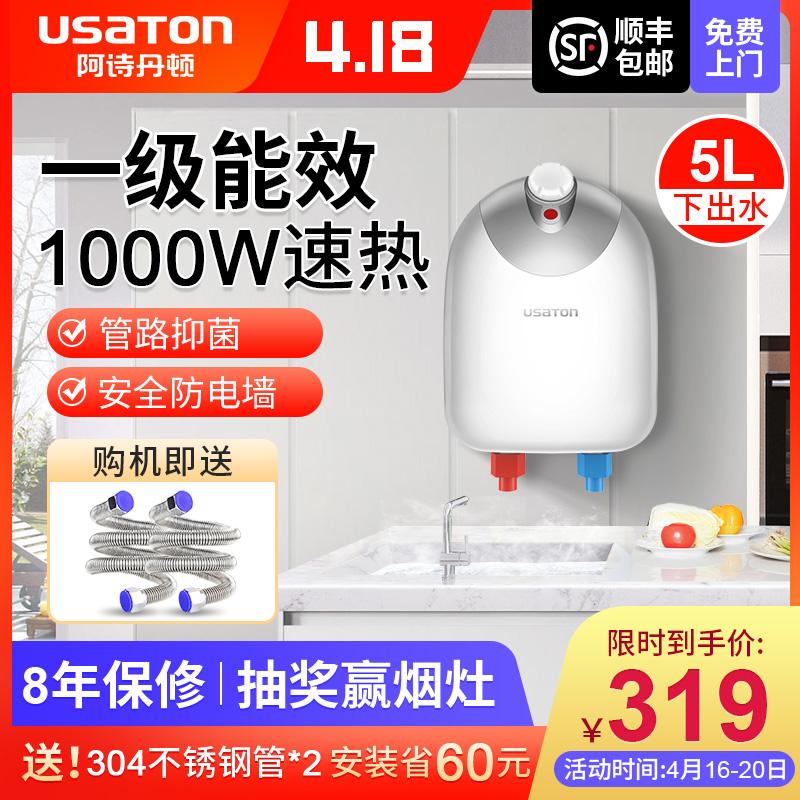 阿诗丹顿小厨宝家用储水式速热5L下出水厨房电热水器小型一级能效