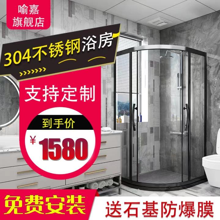 整体淋浴房弧扇型淋浴房不锈钢玻璃淋浴房隔断卫生间家用干湿分离