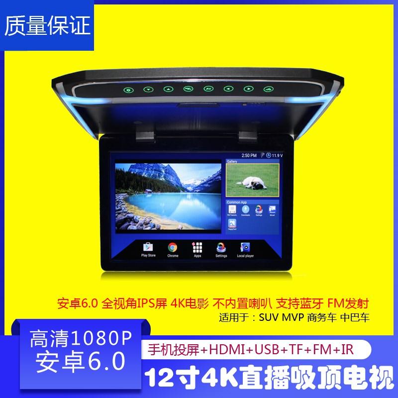 12寸轻薄安卓4K吸顶显示器汽车载液晶屏吊顶电视蓝牙MP5显示器DVD
