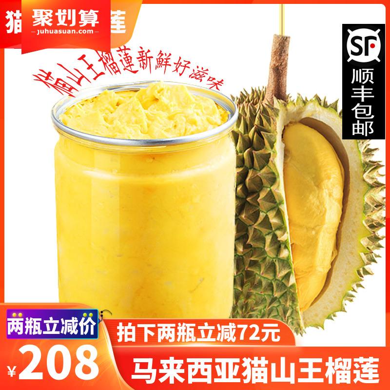 马来西亚猫山王榴莲肉d197新鲜冷冻无核纯榴莲泥果肉500g顺丰包邮图片