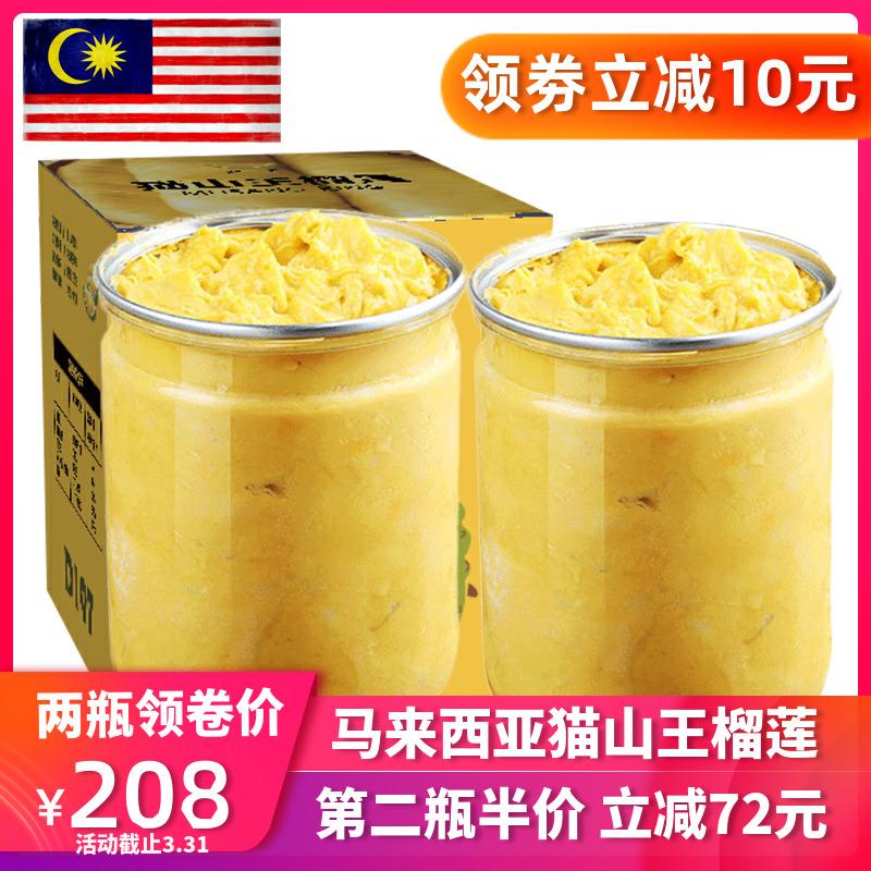 马来西亚进口猫山王榴莲肉果肉泥冷冻新鲜水果d197无核榴莲泥500g图片