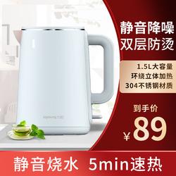 九阳烧水电热水壶保温一体家用自动断电迷小型恒温1.5L304不锈钢