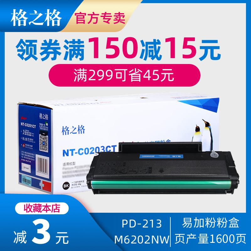 格之格硒鼓适用奔图pd213硒鼓 m6202nw硒鼓 P2206粉盒 P2206nw奔图打印机墨盒 PANTUM m6202 m6603nw pd203ct