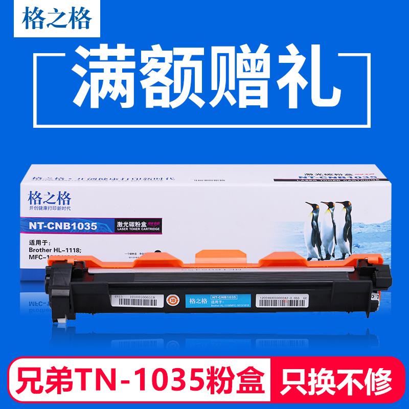 格之格适用 联想LT201原装粉盒 LJ2205 LJ2206/W M7206/W M7216/NWA M7256HF/WHF M7255F F2071H F2081硒鼓