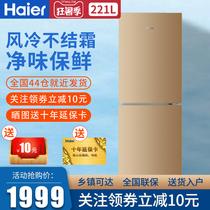 风冷无霜家用两门冰箱小型双开门节能静音221WDPTBCD海尔Haier