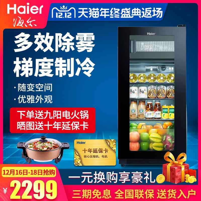 冰吧家用小型保鲜冷藏饮料柜酒柜立式冰柜120DFLC海尔Haier