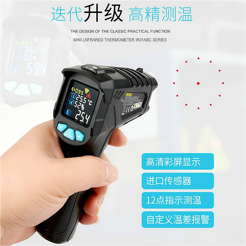Infrared thermometer industry high precision hand-held thermometer electronic water temperature oil temperature thermometer accurate multi-purpose