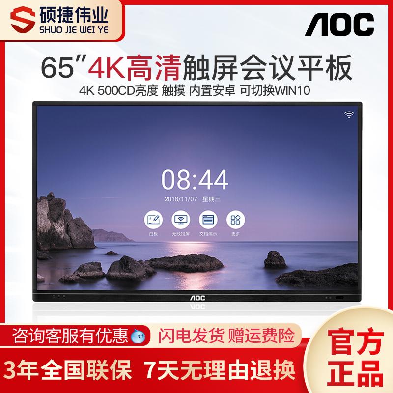 AOC 65T11K 65英寸4K高清触屏会议平板 多媒体教学一体机电视 幼儿园触摸电脑显示屏 电子白板 壁挂落地立式