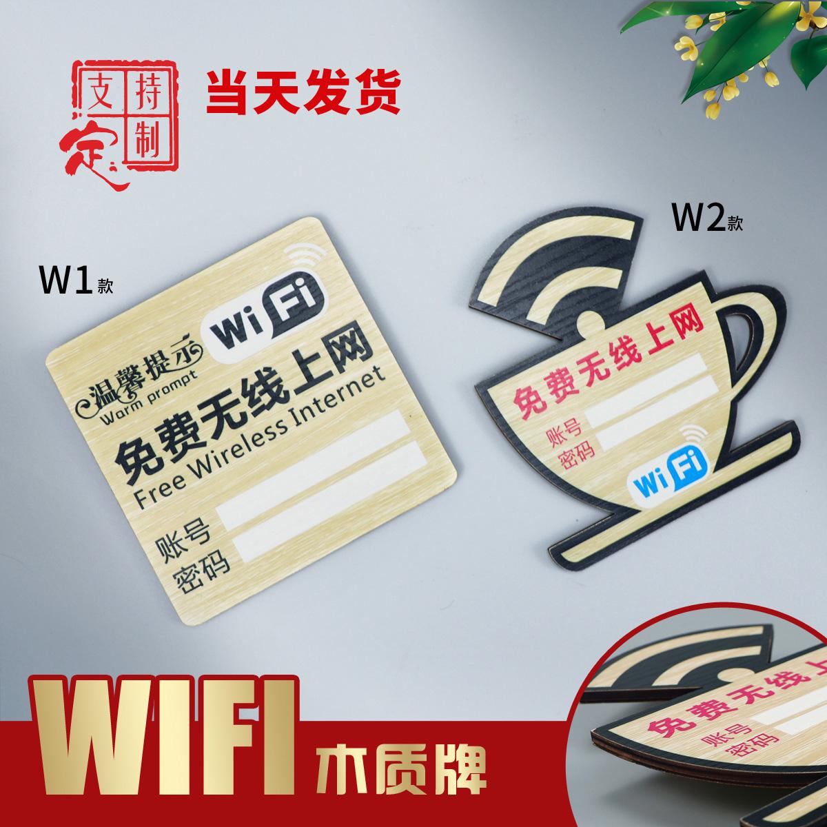 木质wifi牌子标识牌创意无线网账号密码挂牌wifi提示牌小木牌定做