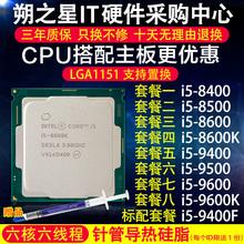 i5 8400 8500 8600K 9400F 9500 9600K六核台式机CPU处理器1151针