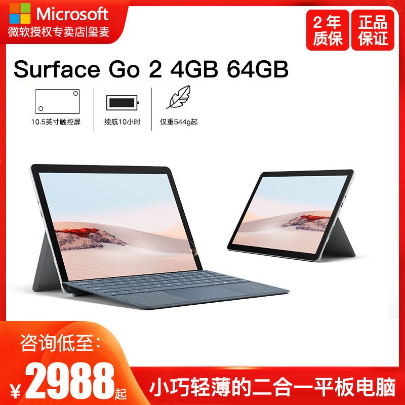 【6期無料】マイクロソフトSurface Go 2 Gバイト64 GBタブレットノートパソコン2合1ビジネスオフィスパソコンwin 10学生ノートは軽くて持ち運びできます。