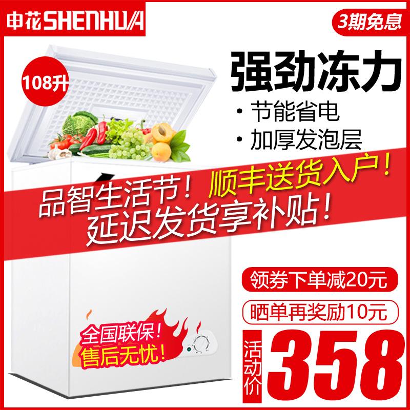 申花家用小型冷藏冷冻保鲜两用冰柜