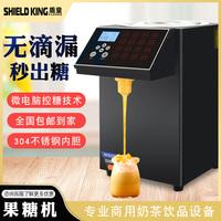 盾皇奶茶店专用全自动果糖机定量机16格超精准台湾果糖定量机设备