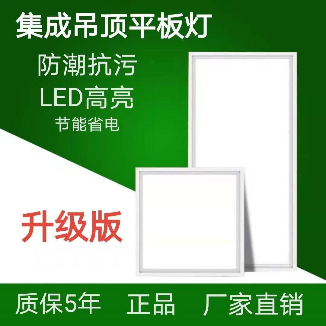 led吸顶灯厨房嵌入卫生间影院面板长条天花板扣板大气商场健身房