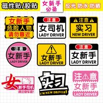 磁姓贴反光胶贴实习标新手上路搞笑汽车装饰贴纸新手女司机车贴