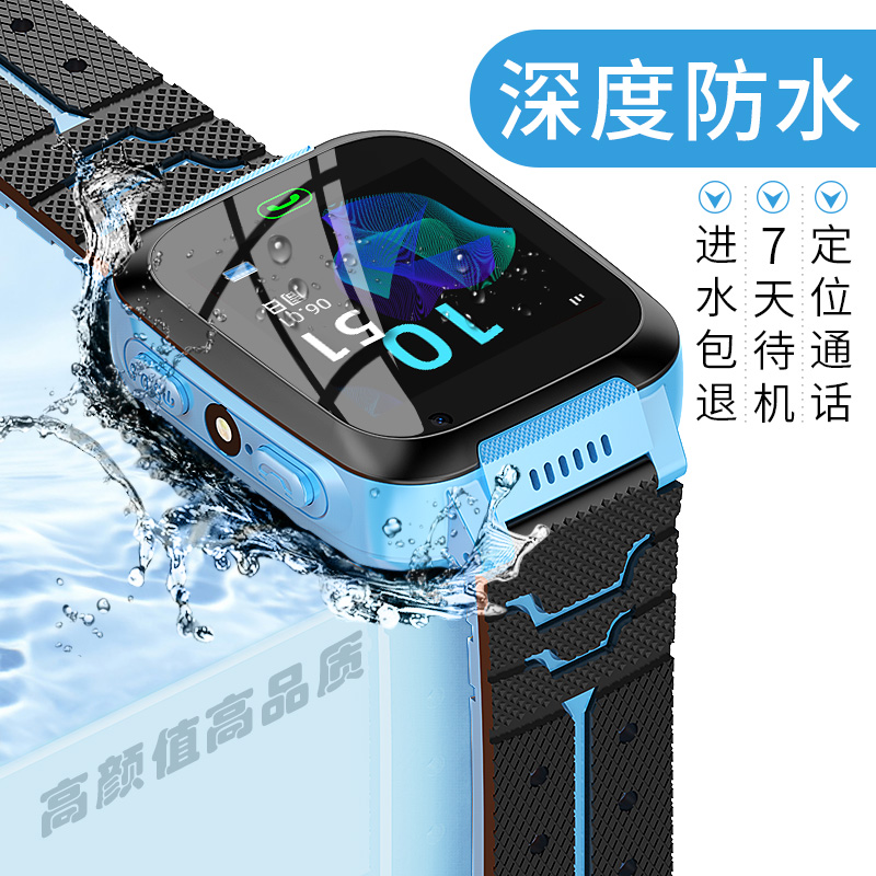 域云电话手表孩防水儿童智能手机手环定位学生男女多功能GPS