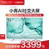 海信vidaa 55v3f-pro小青4k电视机值得买吗