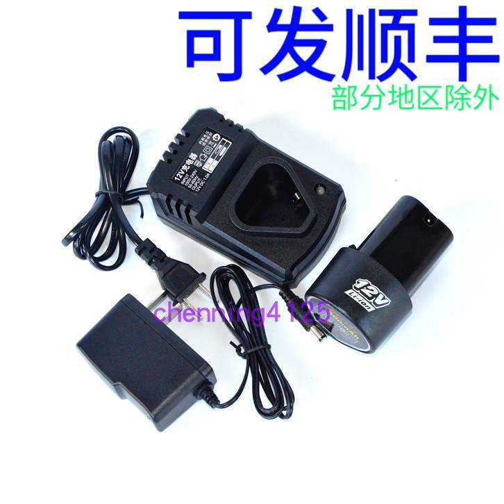 Nine lion Shangli Musketeer AOBEN tianjiaolong 510 / 610 battery 12V charging drill direct charging seat charger