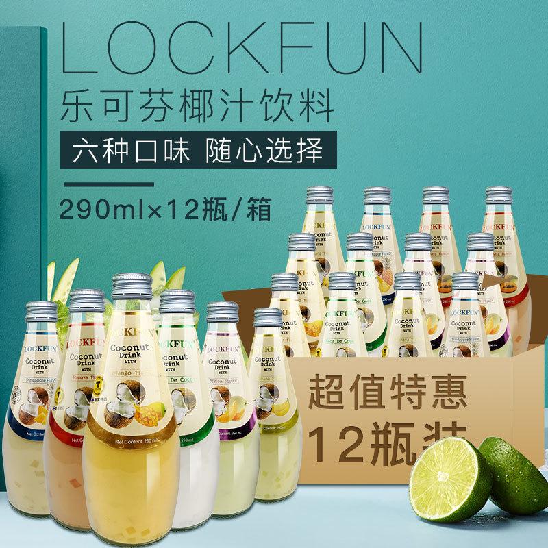 泰国乐可芬LOCKFUN椰子汁六口味混拼箱进口果汁饮料290ml*12瓶箱