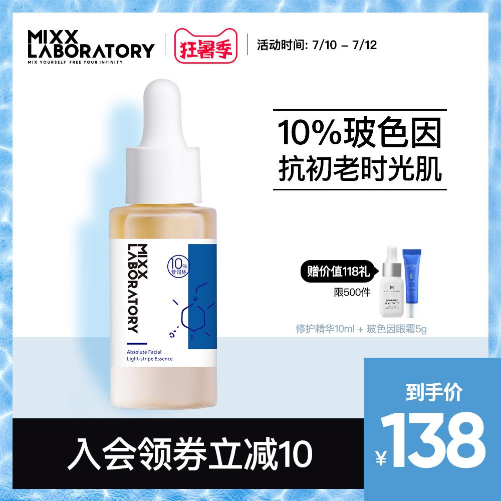 Mixx玻色因精华抗初老淡纹补水提拉紧致肌肤抗氧化普司林原液20ml