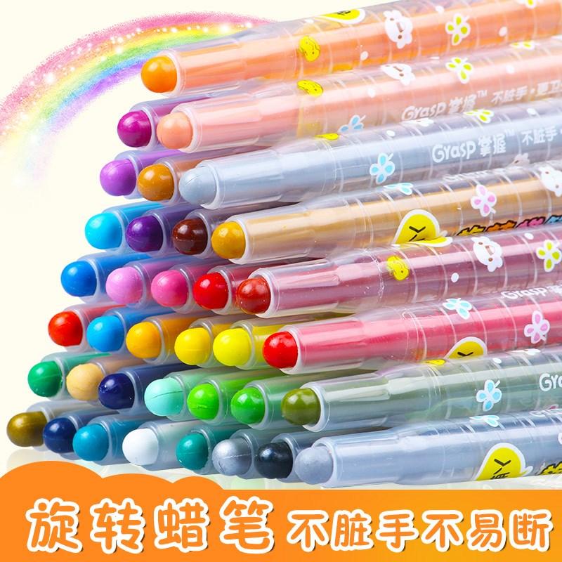 掌握36色儿童旋转蜡笔套装幼儿园安全无毒 学生24色油画棒12色宝