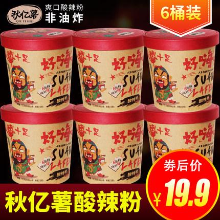 重庆正宗6桶装包邮条粉丝网酸辣粉