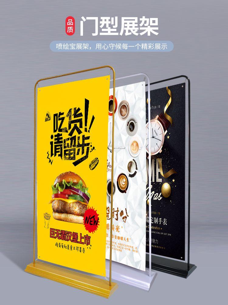 小宣传单海报架门型60x160婚礼模板广告牌易拉宝设计制作防风招聘